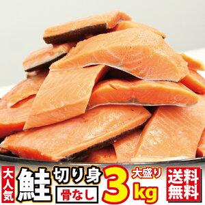 訳あり じゃない サーモン 切り身 3kg (1切約60g〜90g) 骨なし 骨無し 無塩 切り身 さけ しゃけ 鮭 骨なし魚 きりみ 加熱用 冷凍 お取り寄せ お徳用 業務用 業務用食材 食品 まとめ買い 送料無料