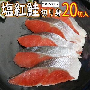 天然 塩紅鮭 切り身 4パック(20切) (1切あたり70〜80g) 甘塩 紅鮭 切身 べにさけ きりみ さけ 鮭 加熱用 お徳用 業務用 父の日 魚真