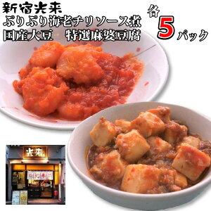 新宿光来 ぷりぷり海老チリソース煮(5pc入)&国産大豆 特選麻婆豆腐(5pc入)