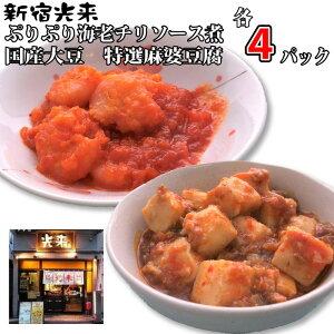 新宿光来 ぷりぷり海老チリソース煮(4pc入)&国産大豆 特選麻婆豆腐(4pc入)