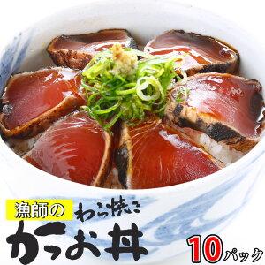 漁師のわら焼きかつお丼×10パック 鰹 カツオ