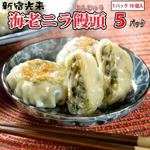 創業昭和二十八年老舗の味わい 新宿光来 海老ニラ饅頭×5パック
