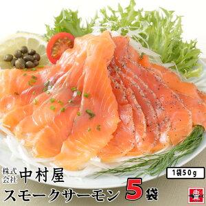 中村屋 スモークサーモン (トラウト)50g×5袋 スライス トラウトサーモン スモーク 鮭 さけ サケ 魚 燻製 美味しい おいしい 父の日ギフト お酒のつまみ おつまみ つまみ お取り寄せグルメ