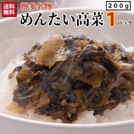 福岡オニマル 博多名物 めんたい高菜 1パック (200g) 送料無料 ネコポス発送 明太 ごはんに合う たかな