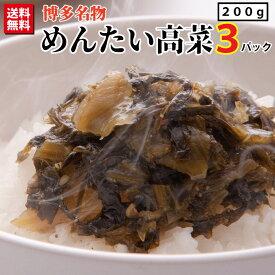 福岡オニマル 博多名物 めんたい高菜 3パック (1パック200g) 送料無料 ネコポス発送 明太 ごはんに合う たかな
