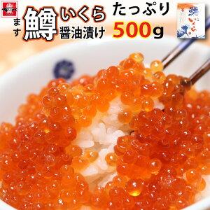 鱒いくら 醤油漬け500g【送料無料 イクラ 海鮮丼 いくら 魚真