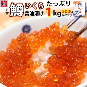鱒いくら醤油漬け1kg(500g×2P)送料無料 イクラ 海鮮丼 いくら 魚真