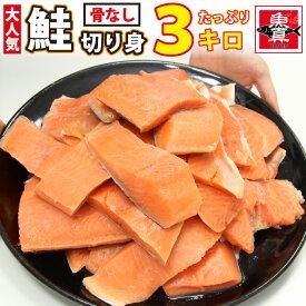 訳あり じゃない サーモン 切り身 3kg (1切約60g〜90g) 骨なし 無塩 切り身 さけ 鮭 きりみ 加熱用 お徳用 業務用 送料無料 魚真