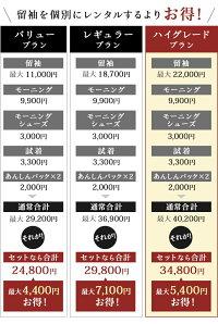ハイグレードおまかせモーニング留袖セット【レンタル】