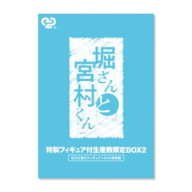 【DVD】堀さんと宮村くん -突然の雨- OVA2巻 生産数限定BOX