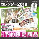 堀さんと宮村くん カレンダー2018