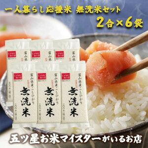 ひとりくらし応援米 無洗米セット 御中元 米 富山県産 富山こしひかり 無洗米 300g(2合×6袋)お米 ギフト 食べ比べ 白米 精米 2合 個包装 真空包装 一人暮らし 単身 入学内祝い 引っ越し 挨