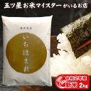 新米 米 福井県産 お中元 お米 2kg イチホマレ 2キロ 令和2年福井県産いちほまれ2kg コロナ 応援 食品