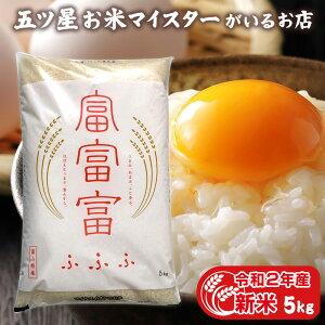 新米 米 富山県産 お米 精米 5kg 富富富 白米 5キロ 令和2年富山県産富富富5kg コロナ 応援 食品