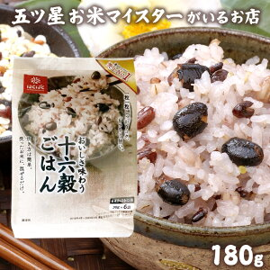 十六穀ごはん 180g 30g×6 黒米 ごま とうもろこし あわ ひえ 十六穀 雑穀 雑穀米 健康 ダイエット 食物繊維 小分け はくばくコロナ 応援 食品
