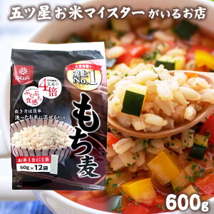もち麦 600g 50g×12 もち大麦 雑穀 麦ごはん 雑穀米 はくばく 健康 ダイエット 食物繊維 小分け スタンドパックコロナ 応援 食品