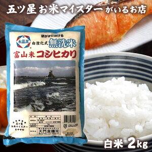 米 富山県産 お米 2kg コシヒカリ 2キロ 令和元年無洗米こしひかり2kg コロナ 応援 食品