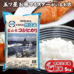 新米 令和2年産 米 富山県産 お米 精米 5kg コシヒカリ 白米 5キロ 無洗米こしひかり5kg コロナ 応援 食品