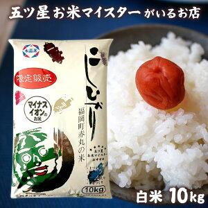 米 富山県産 コシヒカリ 白米 10キロ お米 精米 10kg 分づき米 令和元年富山県赤丸産こしひかり10kg コロナ 応援 食品