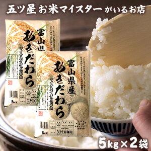 米 富山県産 精米 10kg お米 白米 10キロ 分づき米 令和2年富山県産あきだわら5kg×2袋 コロナ 応援 食品