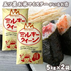 令和2年産 米 富山県産 ミルキークイーン 白米 10キロ お米 精米 10kg 分づき米 富山県産ミルキークイーン5kg×2袋 コロナ 応援 食品