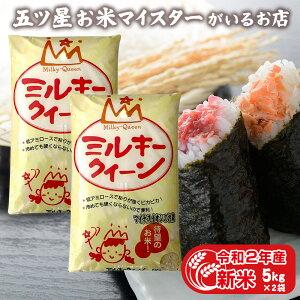 新米 令和2年産 米 富山県産 ミルキークイーン 白米 10キロ お米 精米 10kg 分づき米 富山県産ミルキークイーン5kg×2袋 コロナ 応援 食品