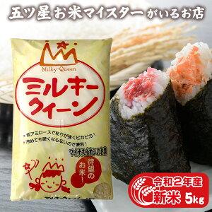 新米 令和2年産 米 富山県産 ミルキークイーン 白米 5キロ お米 精米 5kg 分づき米 富山県産ミルキークイーン5kg コロナ 応援 食品