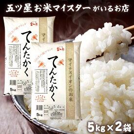 令和2年産 米 富山県産 精米 10kg お米 白米 10キロ 分づき米 富山県産てんたかく5kg×2袋 コロナ 応援 食品