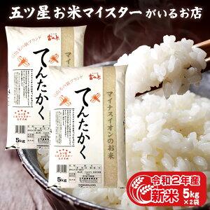 新米 令和2年産 米 富山県産 精米 10kg お米 白米 10キロ 分づき米 富山県産てんたかく5kg×2袋 コロナ 応援 食品