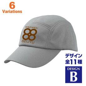 米寿祝い 名入れキャップ 帽子 デザインB 賀寿 祝い歳 贈り物 プレゼント いろいろなバリエーション