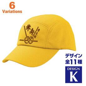 米寿祝い 名入れキャップ 帽子 デザインL 賀寿 祝い歳 贈り物 プレゼント いろいろなバリエーション