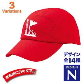 還暦祝い 名入れキャップ 帽子 デザインN 賀寿 祝い歳 贈り物 プレゼント いろいろなバリエーション