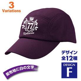 喜寿祝い 名入れキャップ 帽子 デザインF 賀寿 祝い歳 贈り物 プレゼント いろいろなバリエーション