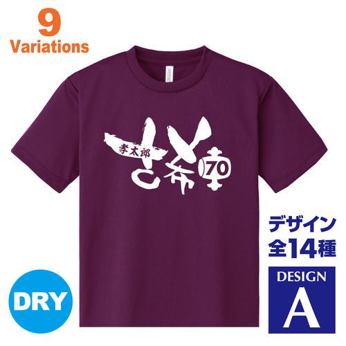 古希祝い 名入れTシャツ 70歳 デザインA