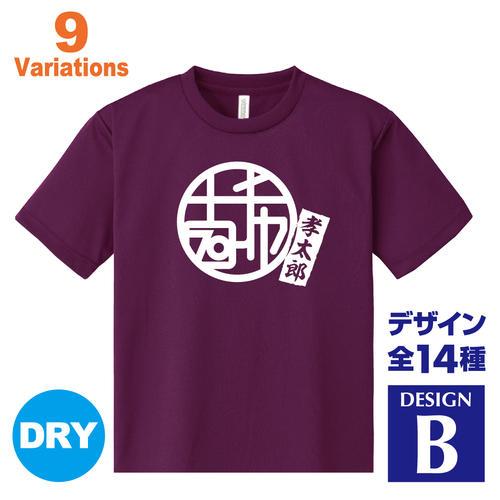 古希祝い 名入れTシャツ 70歳 デザインB