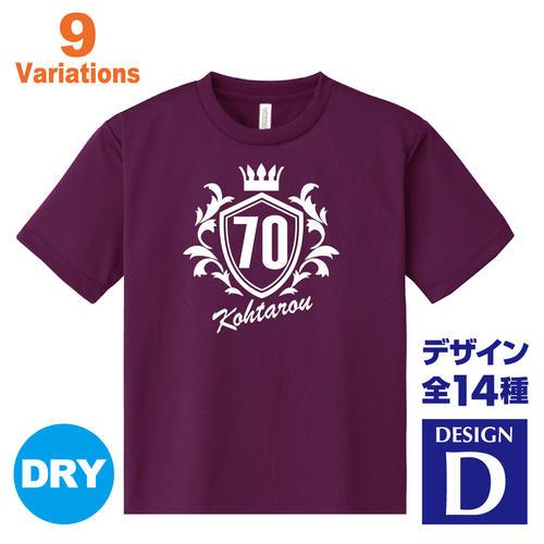 古希祝い 名入れTシャツ 70歳 デザインD