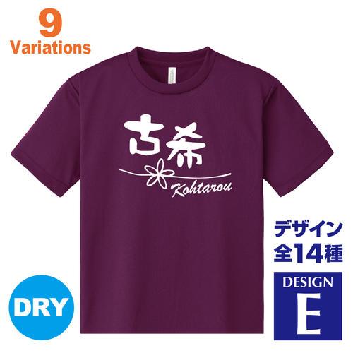 古希祝い 名入れTシャツ 70歳 デザインE