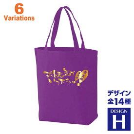 古希祝い 名入れトートバッグ デザインH
