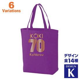 古希祝い 名入れトートバッグ デザインK