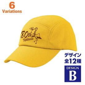 傘寿祝い 名入れキャップ 帽子 デザインB 賀寿 祝い歳 贈り物 プレゼント いろいろなバリエーション