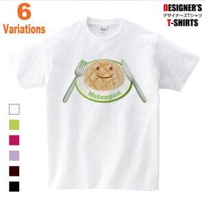 Tシャツ キッズ メロンパン メンズ レディース