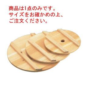 さわら 落し蓋(押し蓋)24cm(82568)【サワラ木蓋】【サワラ材】【落し蓋】【おとし蓋】【業務用鍋蓋】【業務用】