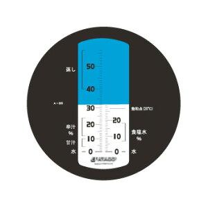 濃度計 MASTER-めんつゆM 手持屈折計【デジタル測定機器】【麺類】【アタゴ】【ATAGO】【業務用】【厨房用品】