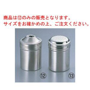 IK 18-8 新型 ふりかけ缶 大 φ72×H108【業務用】【調味料入れ】【厨房用品】
