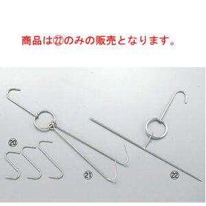 18-8 北京ダック用 肉つりフック T型【肉用】