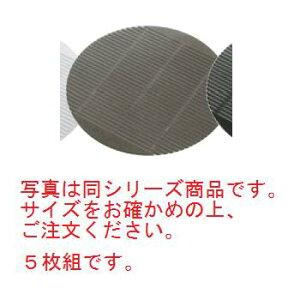 抗菌 銀の麺すのこ(5枚組)31895 スケルトンブラック φ197【卓上用品】【和食器】【すのこ】