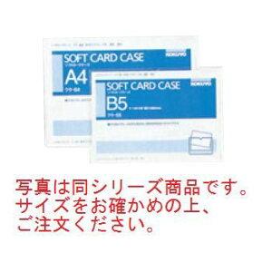コクヨ ソフトカードケース 軟質 クケ-64 A4【名刺入れ】【名札】【事務用品】