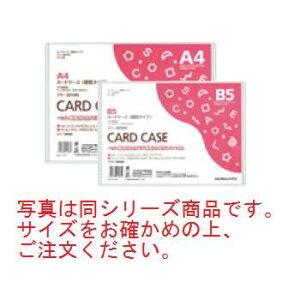 コクヨ カードケース 硬質 クケ-3015 A5【名刺入れ】【名札】【事務用品】