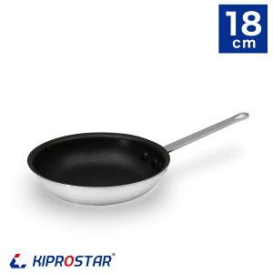KIPROSTAR 業務用アルミフライパン 18cm(表面フッ素樹脂コーティング 加工)【フライパン】【アルミフライパン】【業務用フライパン】【アルミニウム】【オーブン対応】【軽量フライパン】