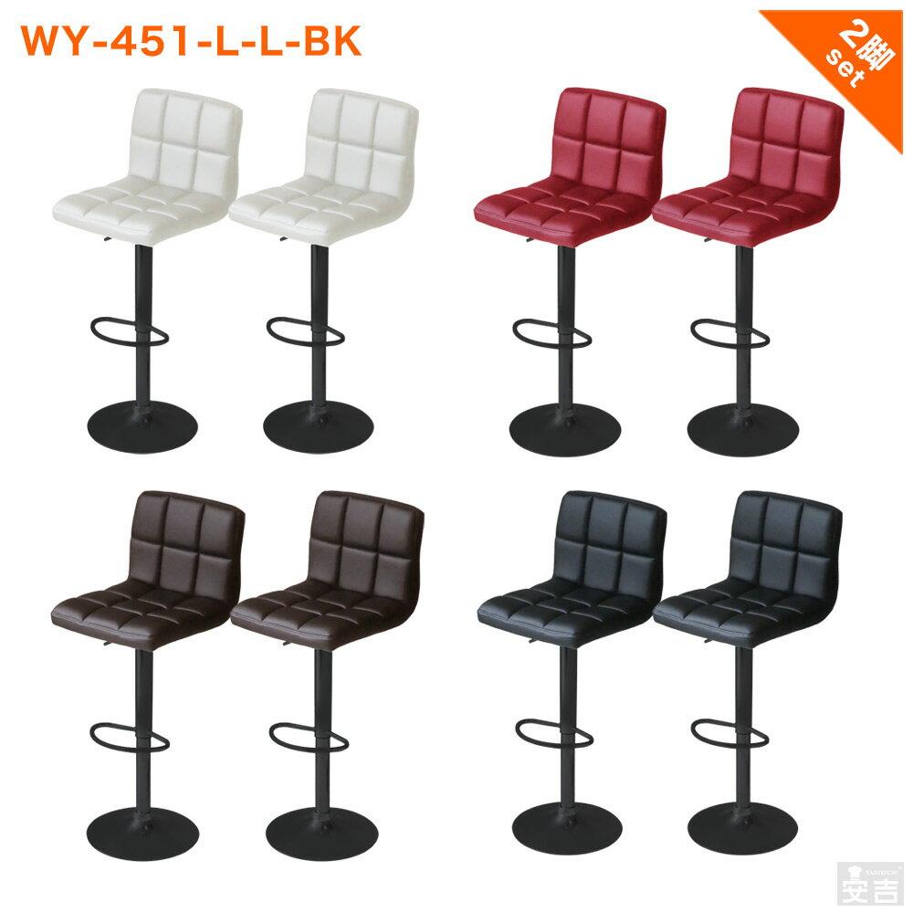 バーチェア ソフトレザー 背もたれ付き WY-451-L-L-BK レザー 黒脚タイプ 2脚セット【カウンター椅子】【カウンターチェアー】【椅子】【チェアー】【ハイチェアー】【バーカウンター】【bar】【バーチェア】【あす楽】
